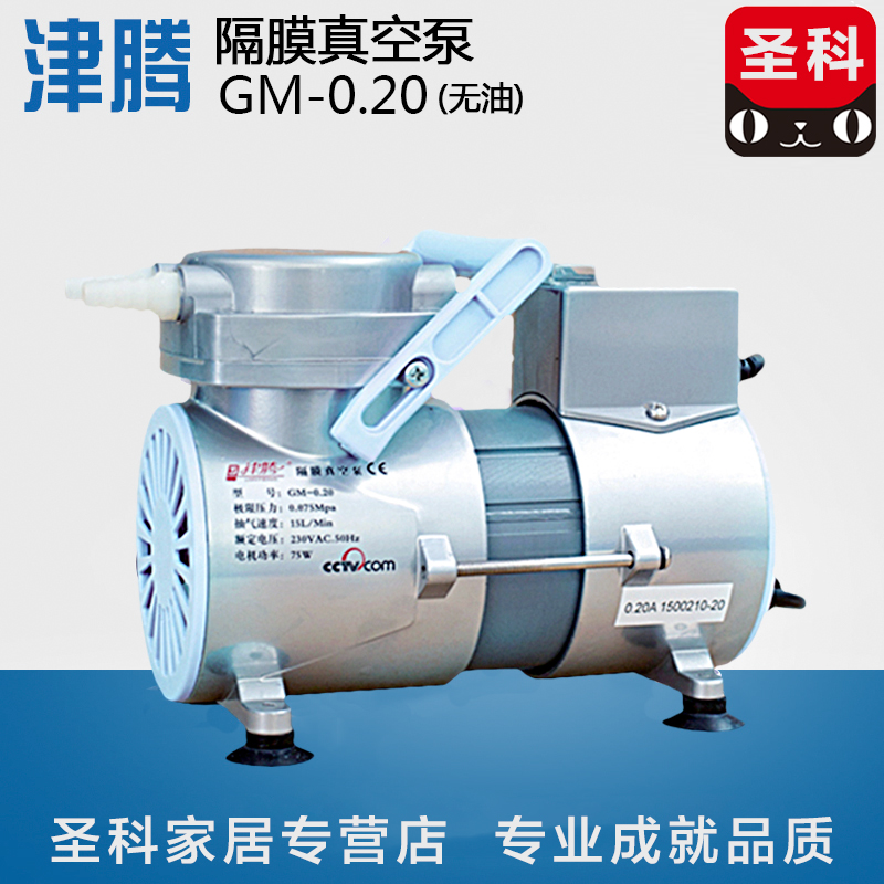 Tianjin teng gm-0.20 diaphragm type oil vacuum pump/micro/laboratory suction pump/positive and negative pressure two