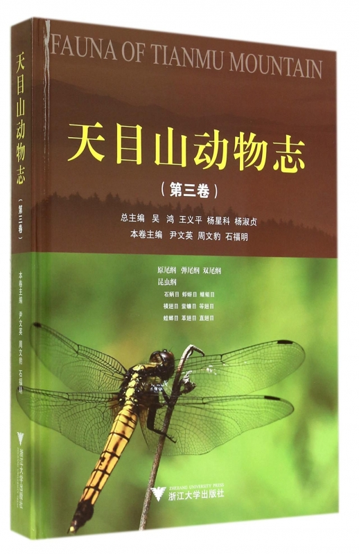 Tianmu fauna (3rd volume) (fine) genuine wood crib books books