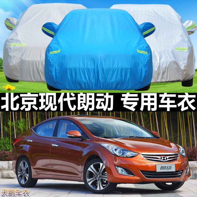 Tianpeng beijing modern lang lang move moving special sewing sewing car hood insulation dust sunscreen thick rain car cover
