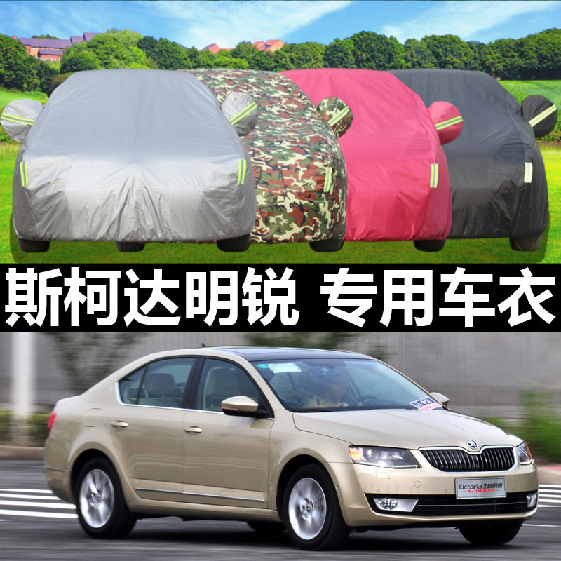 Tianpeng dedicated 15 new models skoda octavia sewing sewing car hood thickening across the hot sun shade car cover car cover