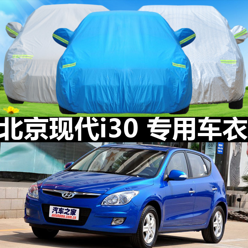 Tianpeng dedicated beijing hyundai i30 sewing thicker car cover sun rain and snow frost sewing car hood