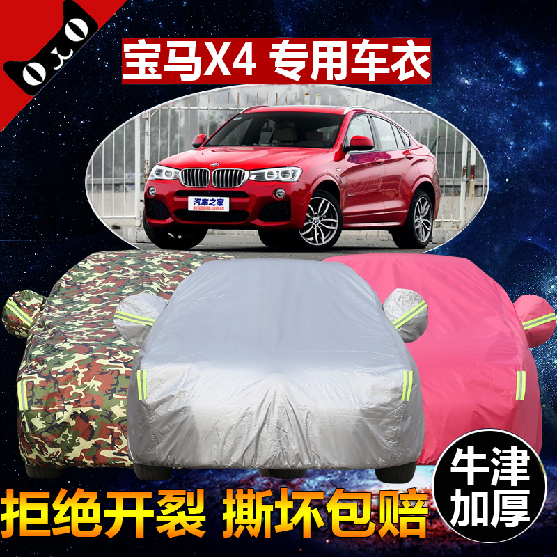 Tianpeng dedicated bmw x4 sewing oxford thick shade frost sewing car hood car coat