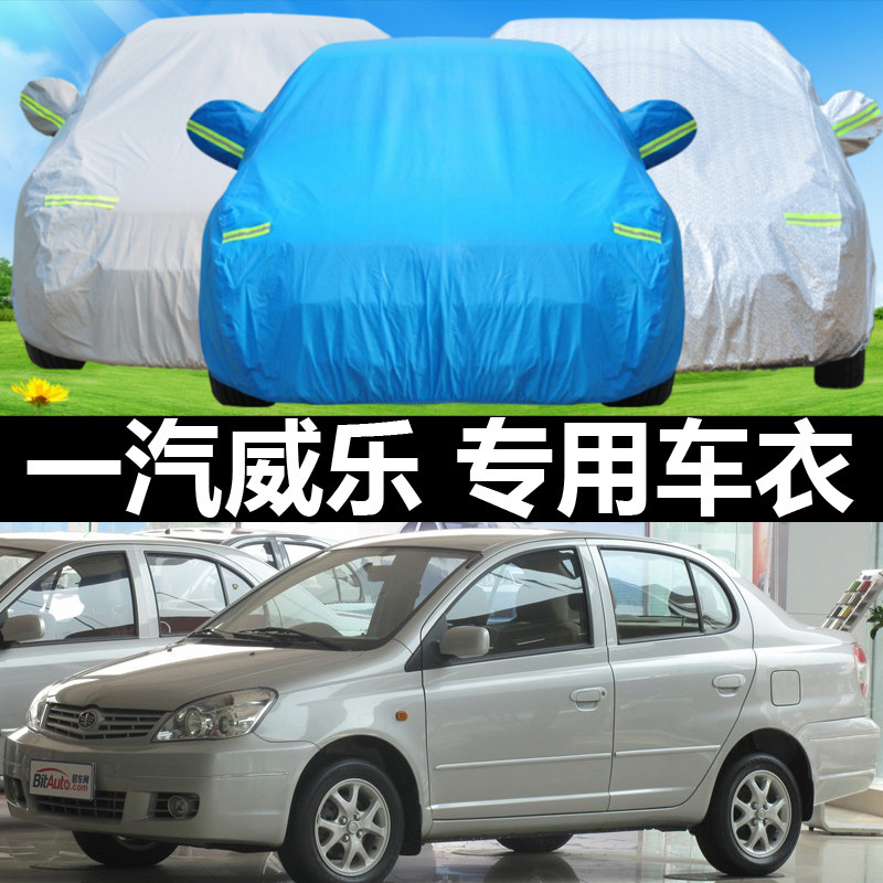 Tianpeng dedicated faw ville sewing sunscreen car hood sewing thick snow and frost proof car dust cover dust
