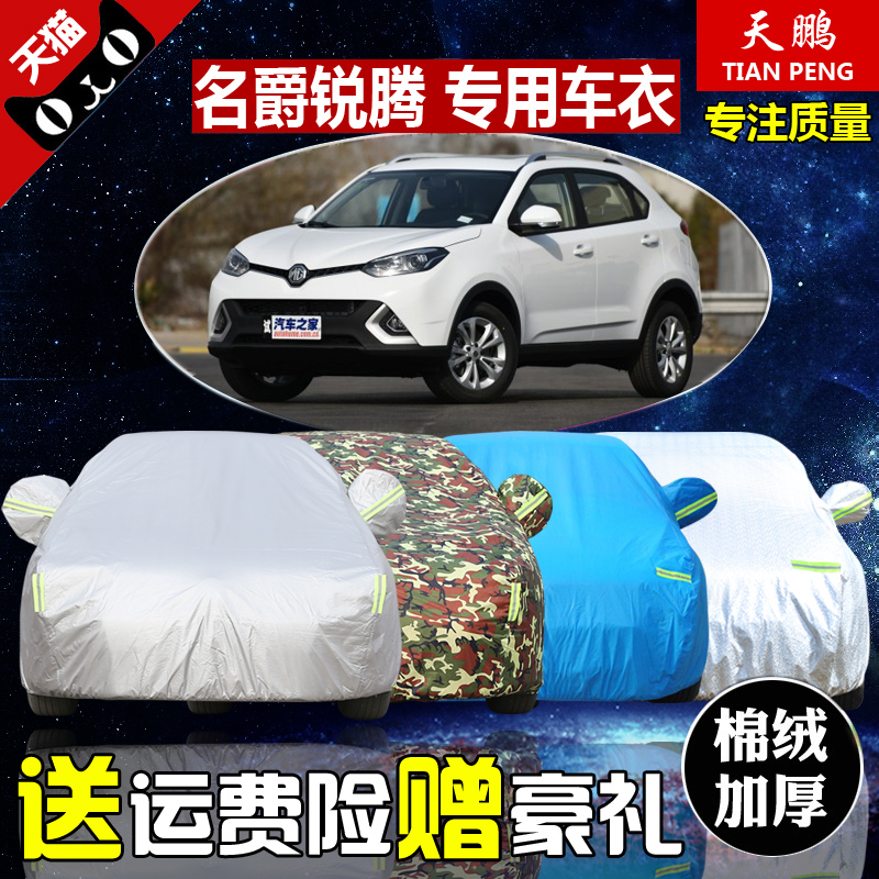 Tianpeng dedicated mg mg maxplan sewing thick sewing car hood insulation rain sun shade car coat
