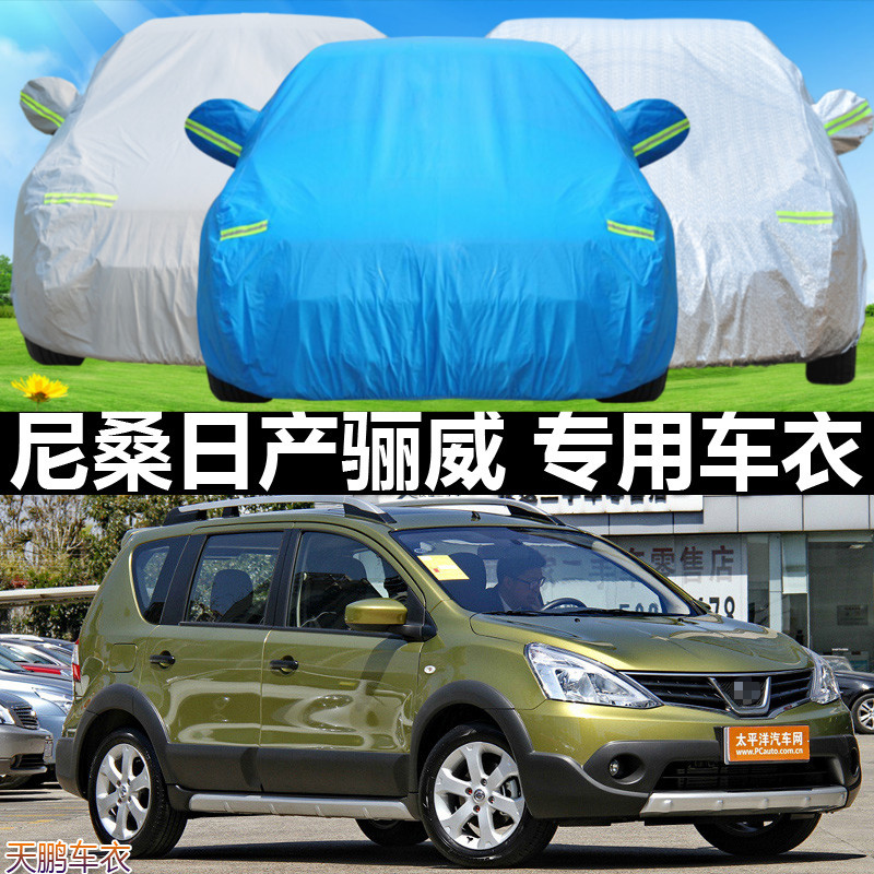 Tianpeng dedicated nissan livina sewing plus thick wind and dust sewing sun rain hood insulation car cover