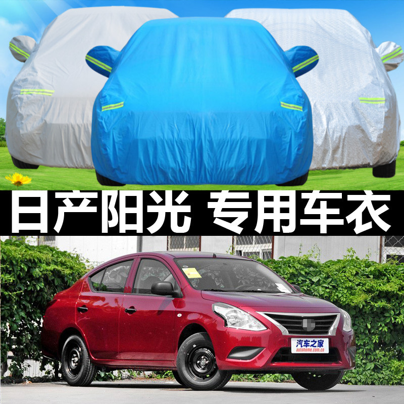 Tianpeng dedicated nissan new sunshine sewing sewing car hood thick dust sunscreen car hood rain snow car cover