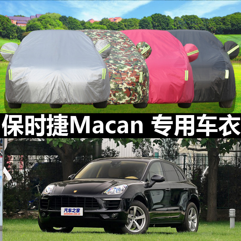 Tianpeng dedicated porsche macan sewing oxford thick visor anti frost sewing car hood car coat