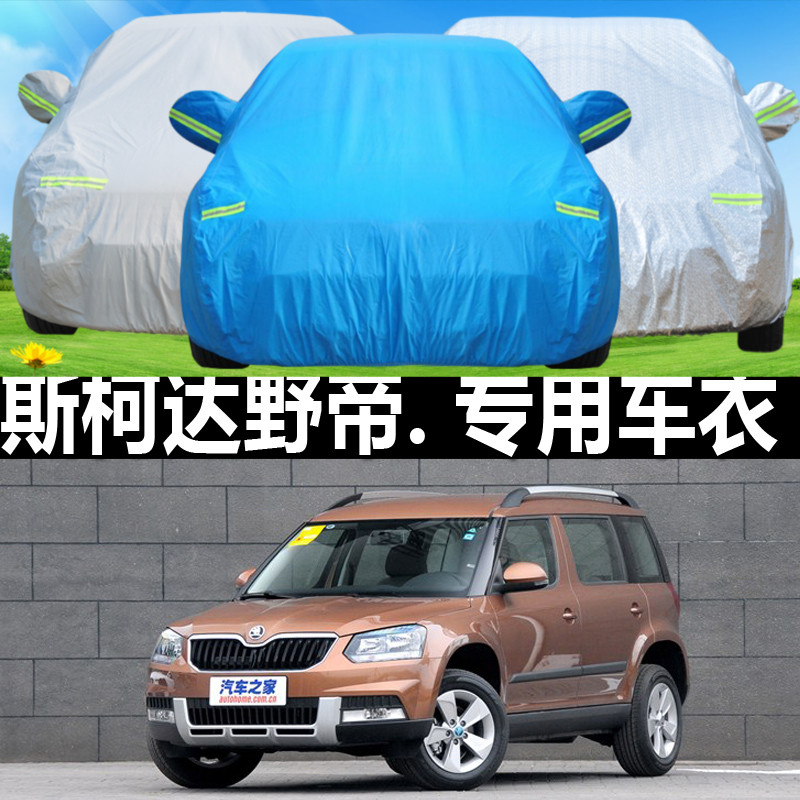 Tianpeng dedicated sewing speed to send wild emperor skoda thick sewing car cover sun rain and snow frost car coat