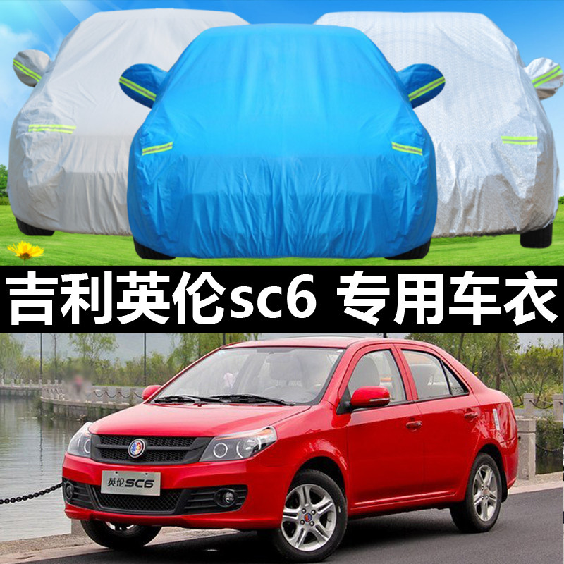 Tianpeng sewing dedicated geely england sc615 car cover water proof sunscreen sewing car hood insulation sun shade
