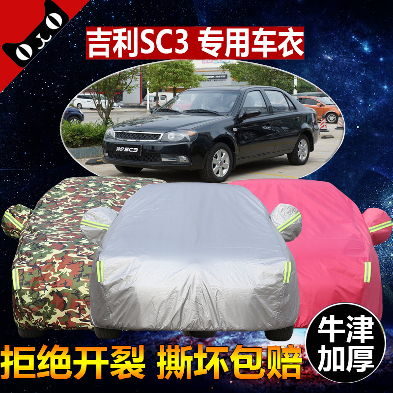 Tianpeng sewing dedicated geely sc3 oxford thick shade frost sewing car hood car coat