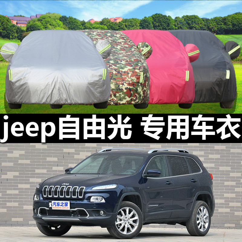 Tianpeng sewing dedicated jeep liberty liberty light oxford thick visor anti frost sewing car hood car coat
