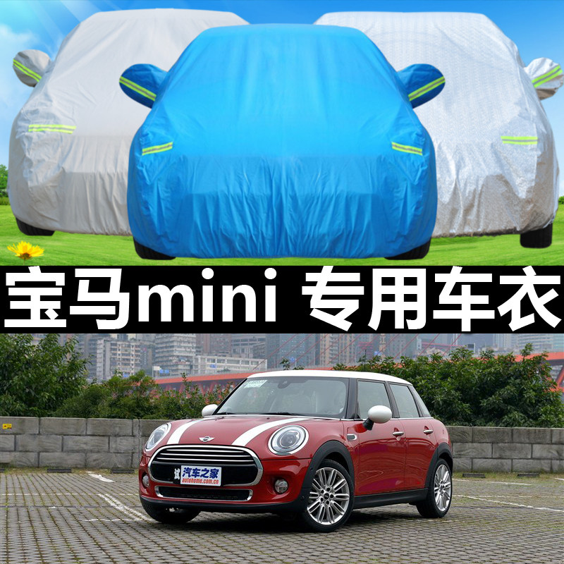 Tianpeng sewing dedicated sunscreen thick sewing car hood bmw mini cooper freezing rain car cover