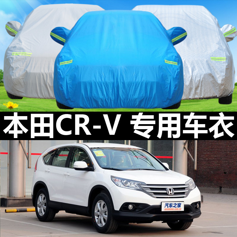 Tianpeng sewing dedicated the new honda crv cr-v suv sun rain thickened sewing car hood car coat