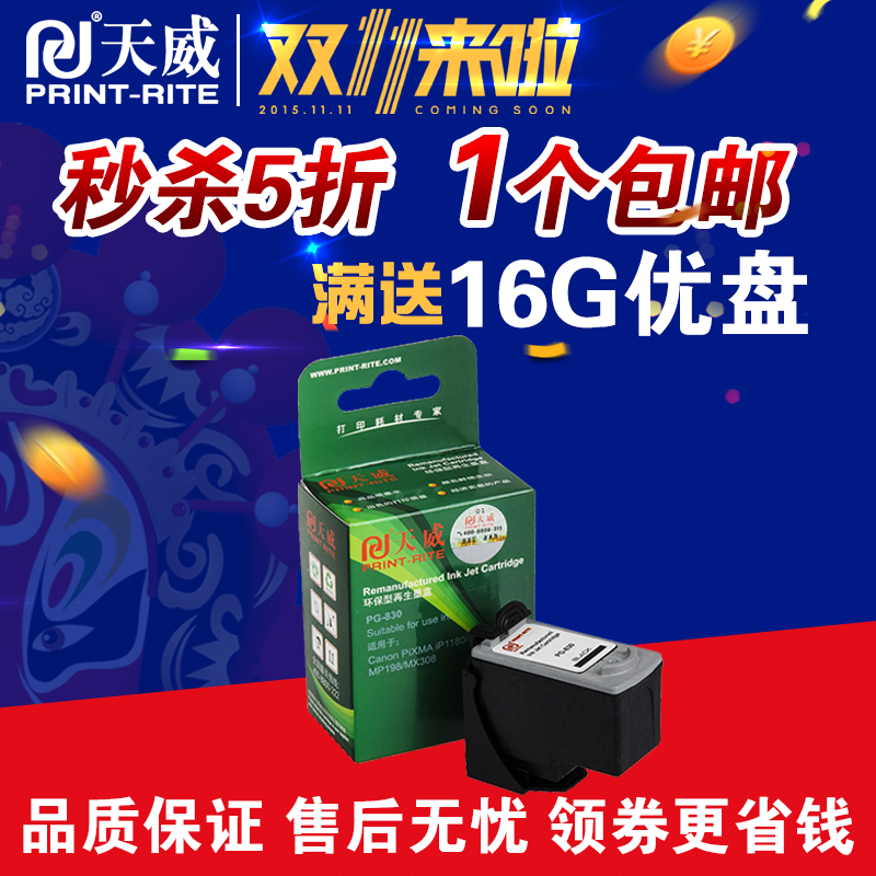 GYBN Printer Cartridge can be refilled Color Black for Canon PG-830 Cartridge CL831 IP1880 IP1980 MP198 mp145 IP1180 MX318 MX308 MP228 all-in-one-2-set
