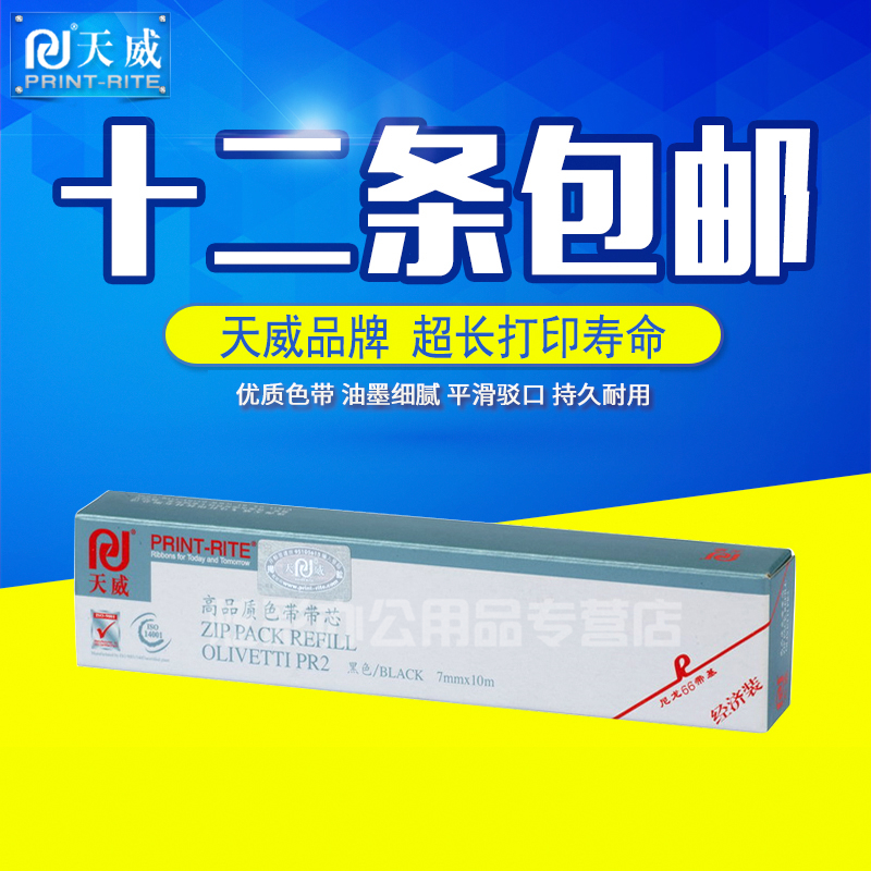 Tianwei ribbon core suitable for olivetti pr2 pr2e pr2 + k10 PR2II