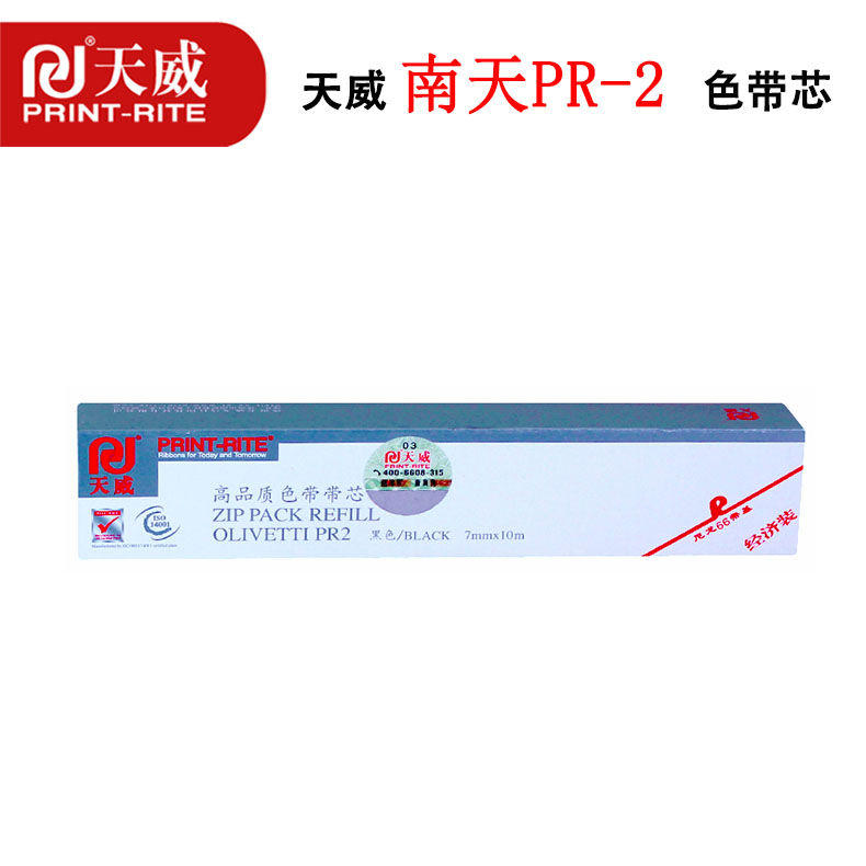 Tianwei ribbon core suitable for south pr2 pr-2 OLIVETTI-PR2 length 10 m width 7mm