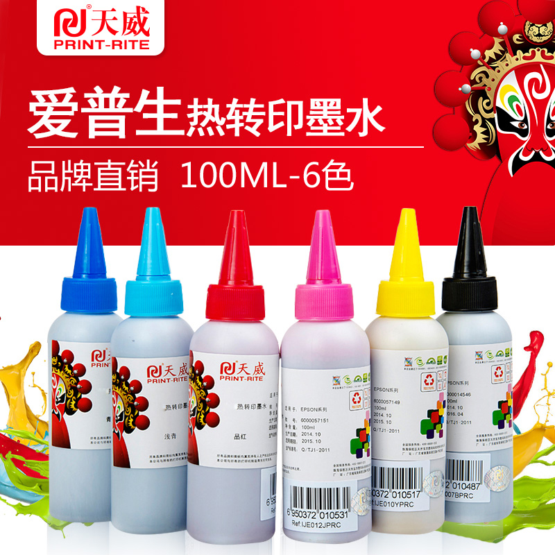 Tianwei sublimation sublimation heat transfer thermal transfer ink suitable for epson r330 r230 printer ink