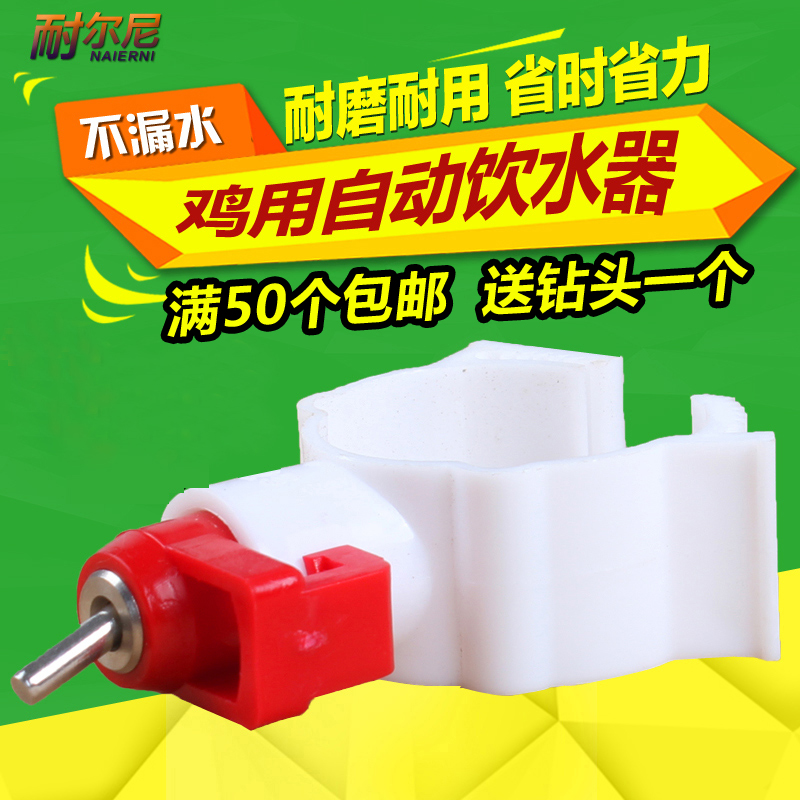 Tierney resistant with an automatic chicken waterer automatic nipple drinker chicken chicken chicken chickens gangqiu automatic watering device drinking water