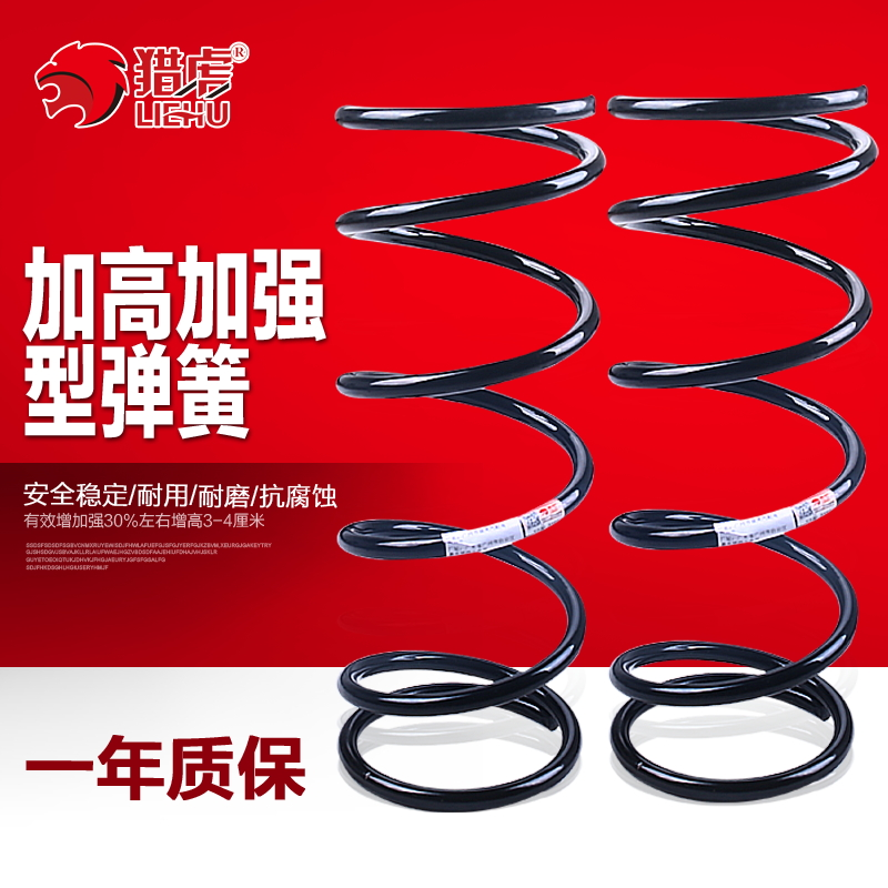 Tiger hunting special type of italian public opinion hafei lobo race saibao front and rear shock absorber damping spring strengthen heightening