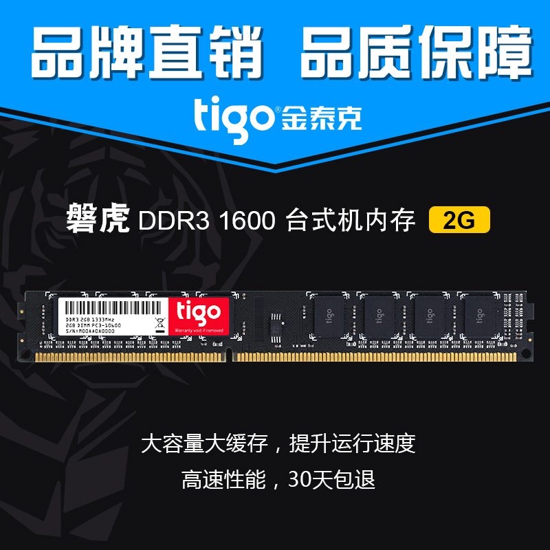 Tigo/kingtiger 1600 gb ddr31333 compatible desktop computers memory overclocking 1066 1333 2g