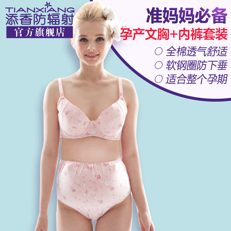 Tim pregnant women underwear suits cotton nursing bra underwear soft rims gather underwear suit pregnant women pregnant women
