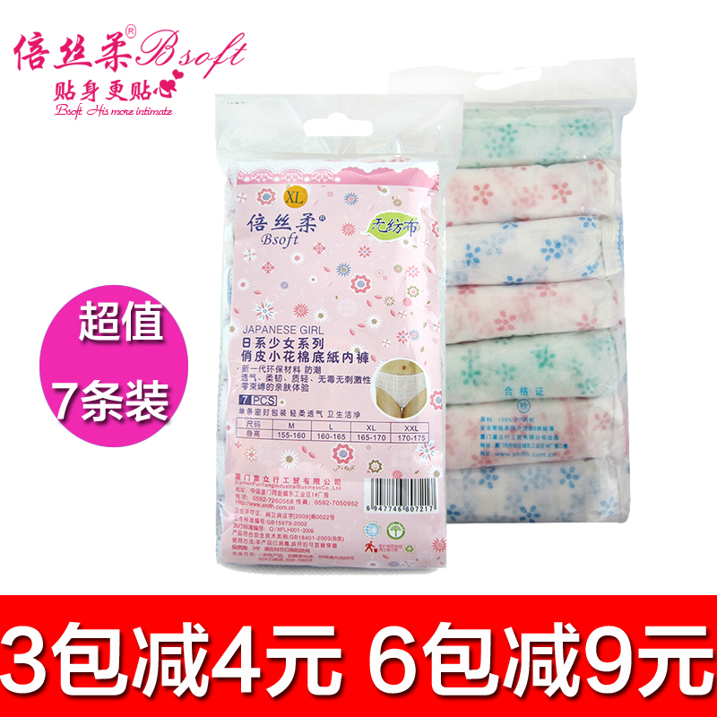 Times satin disposable underwear paper underwear postpartum maternal underwear female models big yards pregnant women underwear month