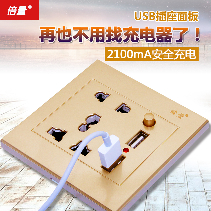 Times the amount of intelligent usb charging socket wall switch socket dual usb five holes to plug five holes with usb seat panel