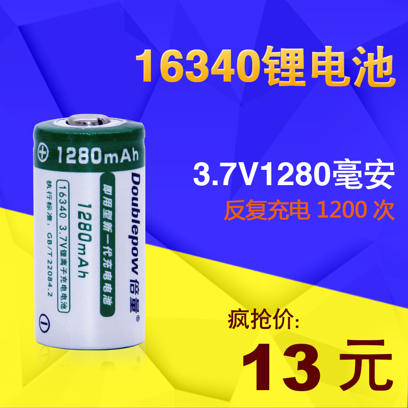 Times the amount of lithium battery 3.7 v 16340 v rechargeable flashlight green laser infrared 17335CR123A