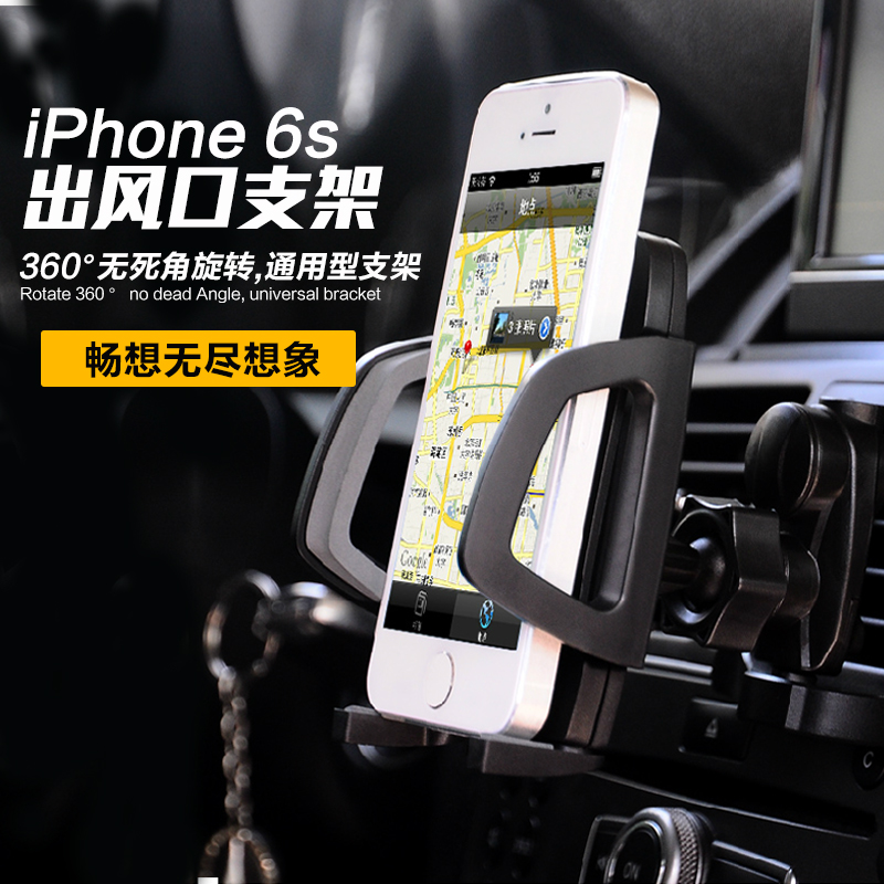 Times thinking car phone holder car air conditioning vent phone holder multifunction iphone6 car with the base