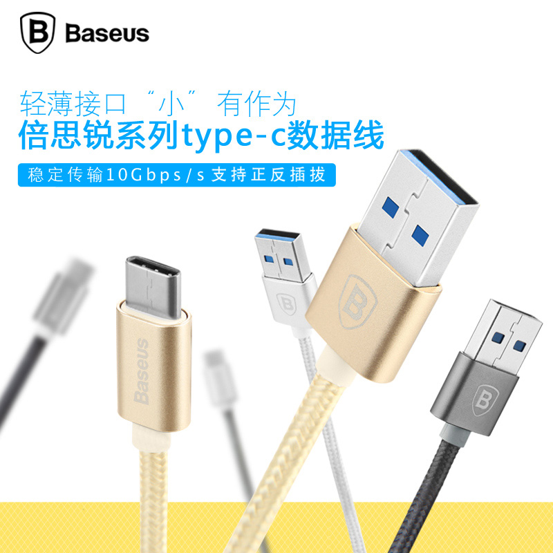 Times thinking pro5 USB3.1Type-c data cable music as millet 1s 4c one plus one plus one plus 2Macbook speed charging cable