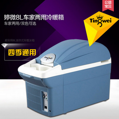 Ting micro 8l car refrigerator mini refrigerator car home dual refrigeration insulin students car home heating and cooling box