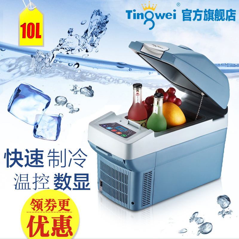 Ting micro car refrigerator insulin refrigerated mini refrigerator car refrigerator car home dual heating and cooling box mini portable