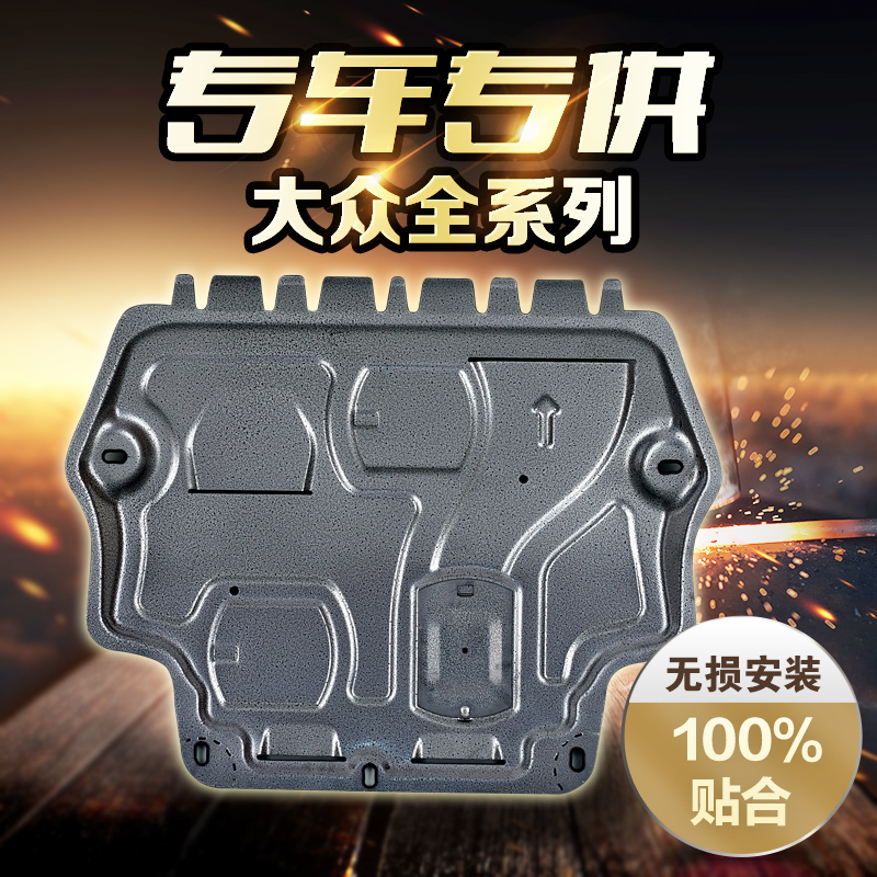 Titanium alloy engine guard ling crossing volkswagen new passat magotan sagitar new lang lang yi tiguan chassis skid plate