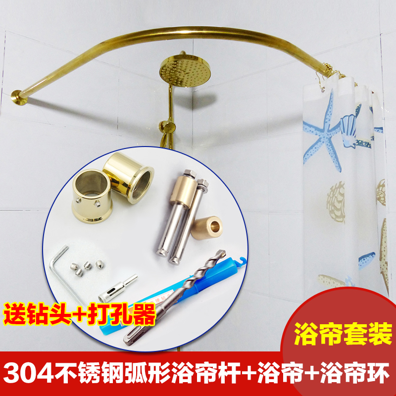 Titanium golden shower curtain rod shower curtain perforated stainless steel titanium metal ring suit thick curved shower curtain rod shower curtain rod
