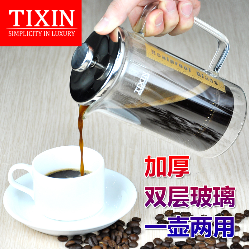 Tixin/letter double ladder household glass french press pot french press coffee maker filter pyrex chongcha