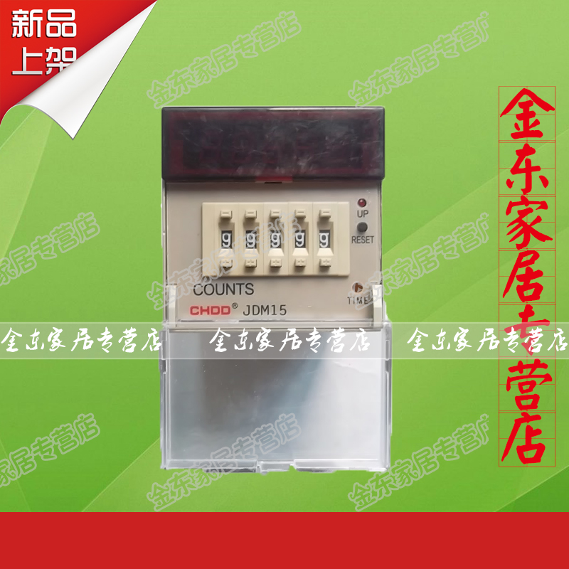To ensure genuine jdm15 jdm15b cumulative counter electronic counter preset counter