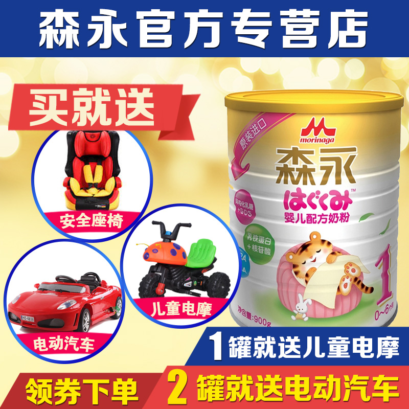 [To receive coupons + gift hao li] japan morinaga two segments netherlands imported milk powder 1g canned chinese