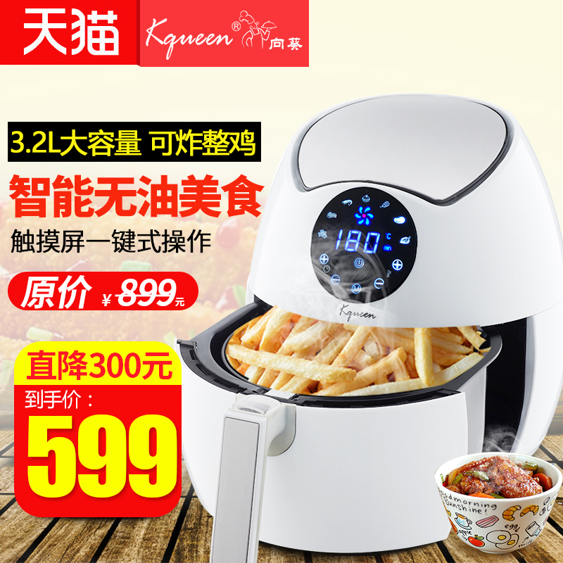 To the kwai kqueen oil free air fryer fryer home fries machine full of smart large capacity electric fryer third generation
