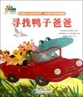 To the love child of nature--the story of agricultural technicians (looking duck dad)/happiness Life planning picture book (korea)ç³æºyun | editor :( korea) south korea on the root, li xiaoxi genuine Books