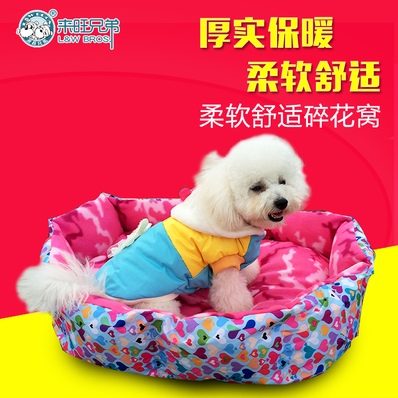 To wang brothers pet waterloo small dog kennel mat pet dog cat litter mat kennel bin taidi your comfort