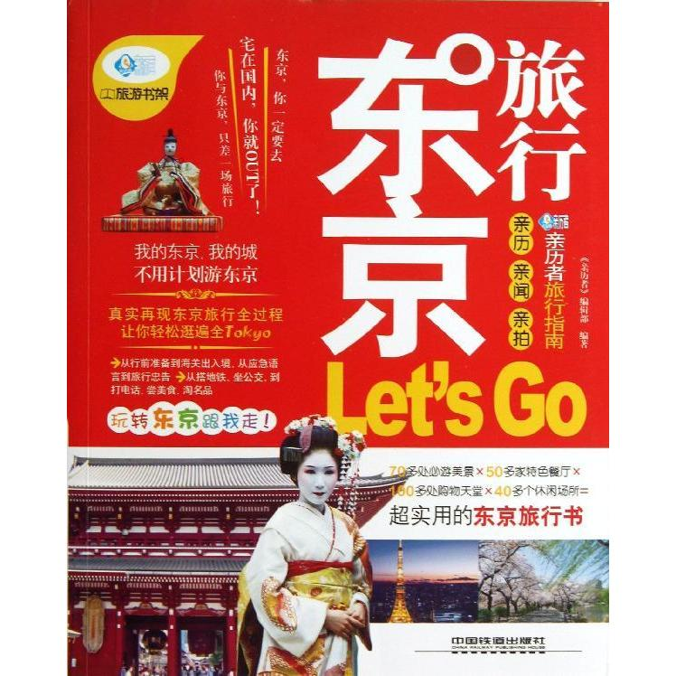 Tokyo travel lets go selling books genuine outdoor tourism