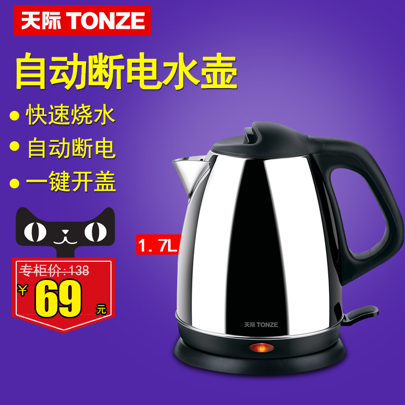 Tonze/skyline zdh-w217h electric kettle stainless steel kettle 1.7l automatic power office
