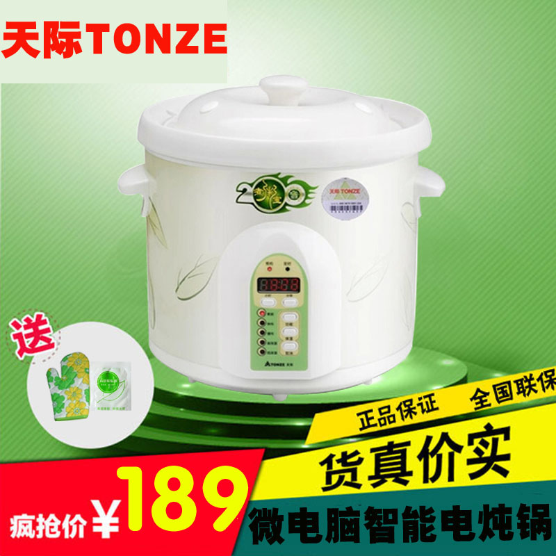 Tonze/skyline zzg-40ta skyline electric cooker genuine ceramic electric cooker porridge pot appointment time