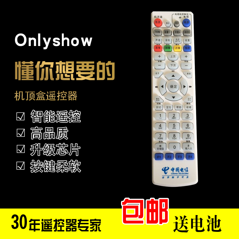 Top box remote control china telecom iptv set top box remote control ds49004801 shanghai ya technology 4801