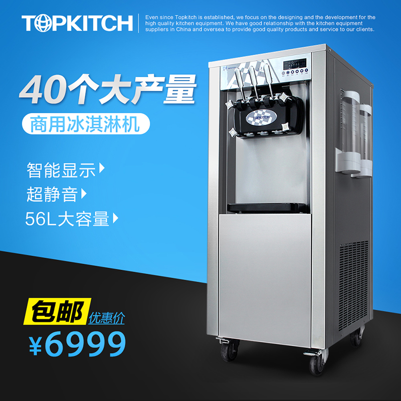 Topkitch commercial ice cream machine ice cream machine automatic ice cream machine Top356 verticle quality soft ice cream cone machine
