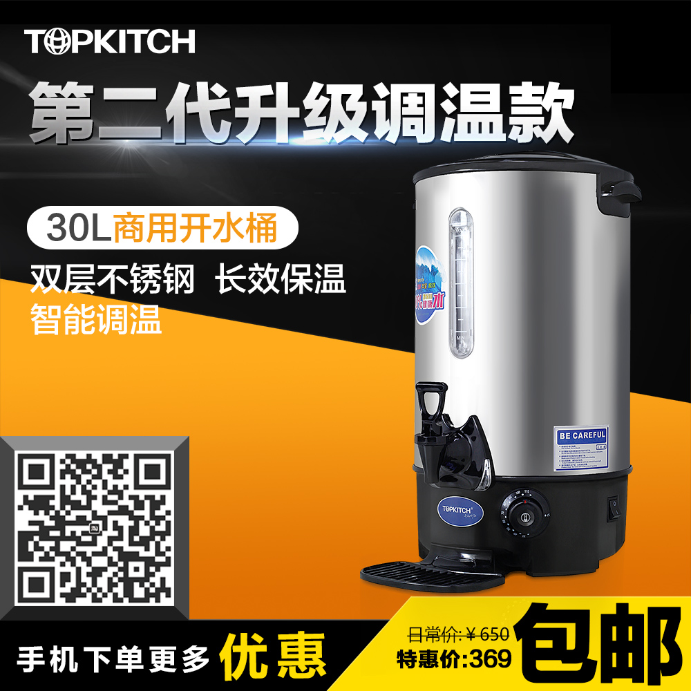 Topkitch commercial water boiler open bucket large capacity stainless steel double cooler 30l electric water boiler tea shop