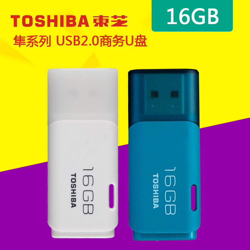 Toshiba/toshiba 16gu usb disk falcon series of cute personalized business u disk u disk flash drive genuine g