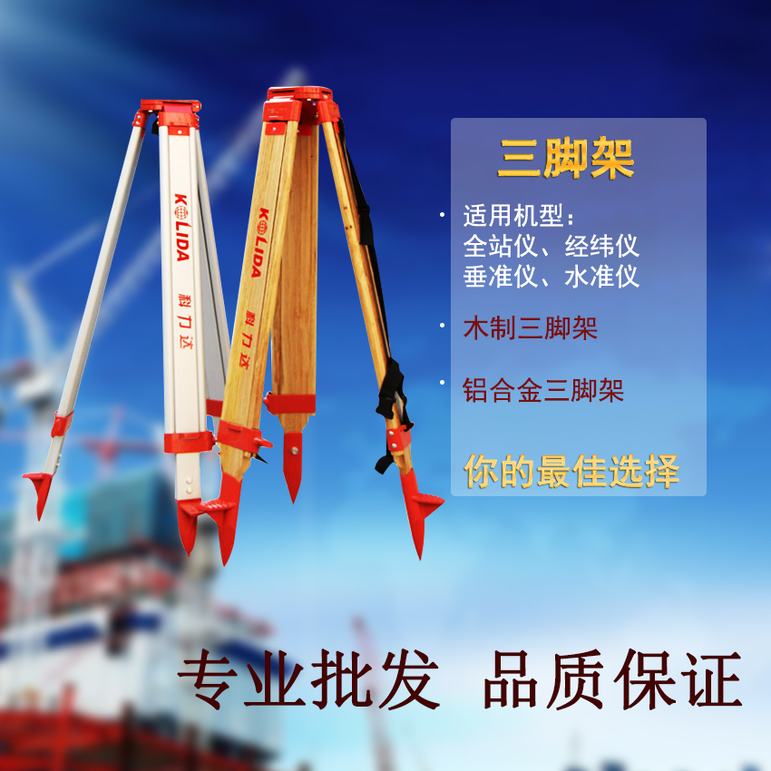 Total station tripod wooden tripod aluminum level theodolite tripod and drop wearable accessories wood type