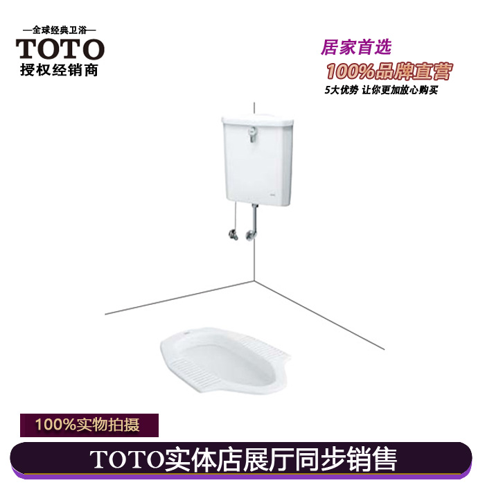 Toto authentic pissing cw8rb + tank pit tank sw570rb + installation accessories combination package