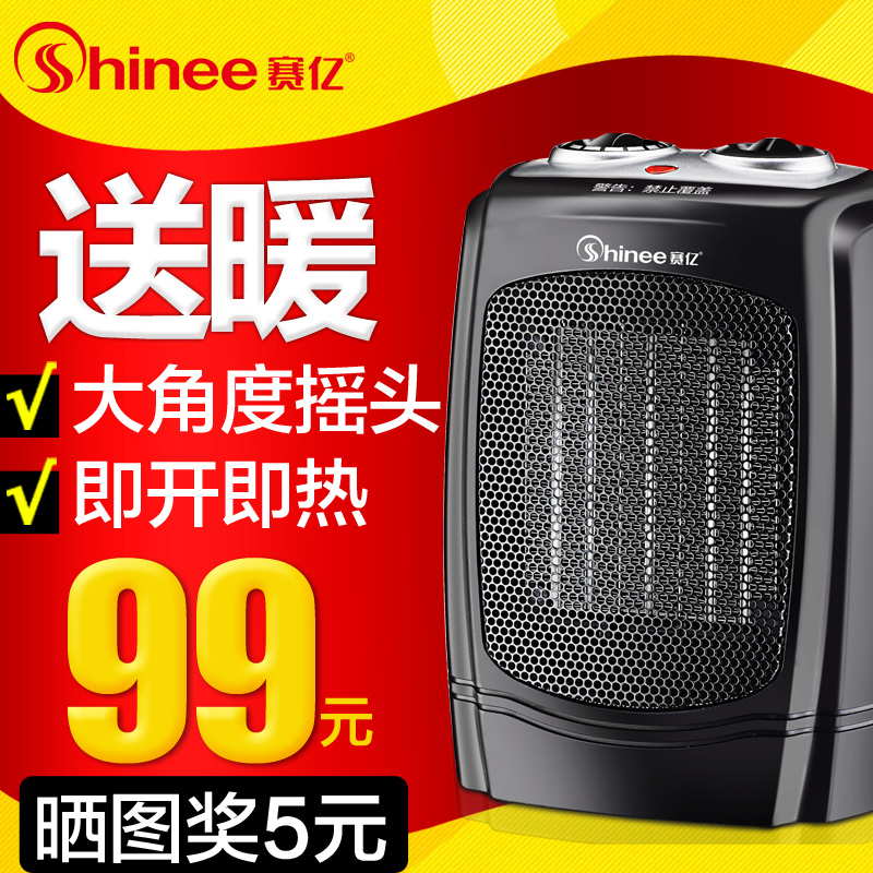 Tournament million mini heater heater home office electric heater bathroom heater fan heater ptc ceramic heating element